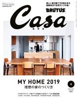 Casa BRUTUS 2019年 2月号
