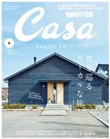 Casa BRUTUS 2019年 6月号