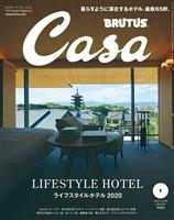 Casa BRUTUS 2020年 1月号