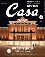 Casa BRUTUS 2020年 4月号