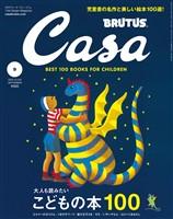 Casa BRUTUS 2020年 9月号