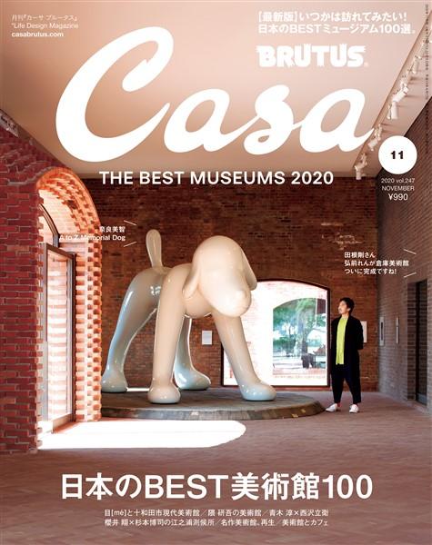 Casa BRUTUS 2020年 11月号