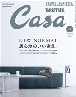Casa BRUTUS 2020年 12月号