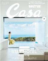 Casa BRUTUS 2021年 3月号