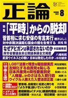 月刊正論 2021年8月号