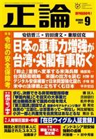 月刊正論 2021年9月号