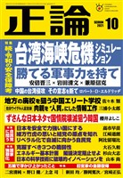 月刊正論 2021年10月号