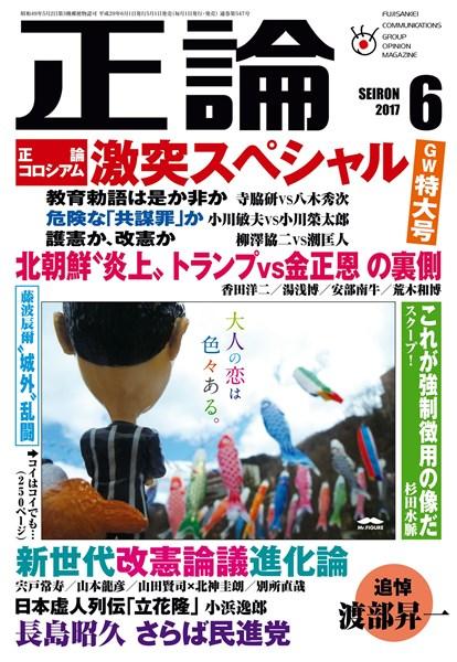 月刊正論 2017年6月号