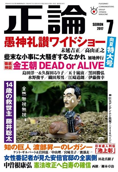 月刊正論 2017年7月号