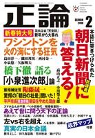 月刊正論 2018年2月号