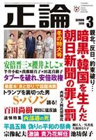 月刊正論 2018年3月号