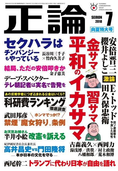 月刊正論 2018年7月号