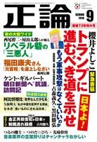 月刊正論 2018年9月号