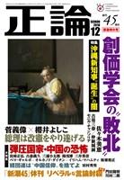 月刊正論 2018年12月号