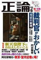 月刊正論 2019年6月号