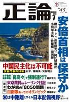 月刊正論 2019年7月号