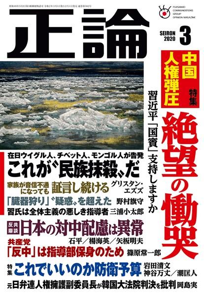 月刊正論 2020年3月号
