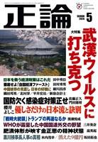 月刊正論 2020年5月号