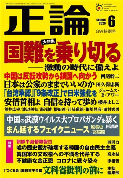 月刊正論 2020年6月号