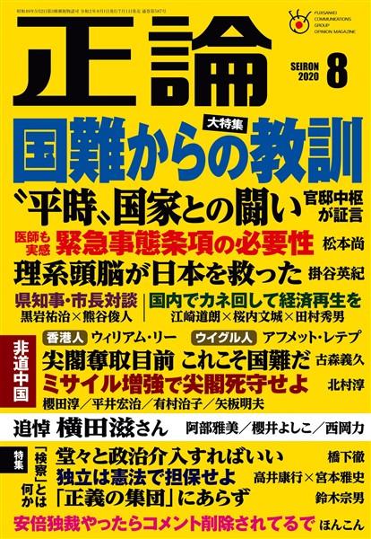 月刊正論 2020年8月号
