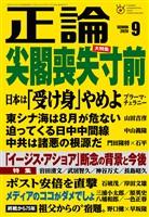月刊正論 2020年9月号