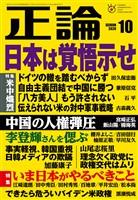 月刊正論 2020年10月号