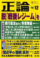 月刊正論 2020年12月号