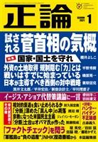 月刊正論 2021年1月号