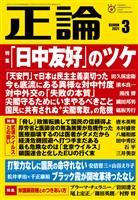 月刊正論 2021年3月号