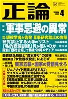 月刊正論 2021年4月号