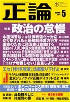 月刊正論 2021年5月号