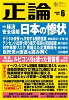 月刊正論 2021年6月号
