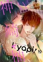 kyapi! vol.10