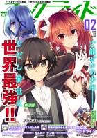 コミックライド 2018年2月号(vol.20)