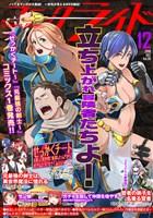 コミックライド 2018年12月号(vol.30)
