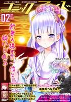 コミックライド 2019年2月号(vol.32)