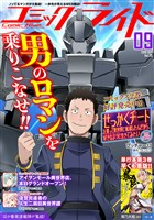 コミックライド 2019年9月号(vol.39)