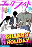 コミックライド 2020年5月号(vol.47)