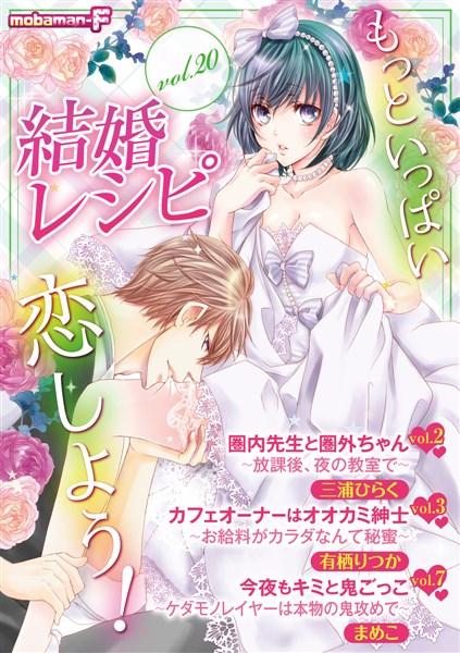結婚レシピ vol.20