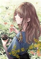 楽園 Le Paradis 増刊 2020年春