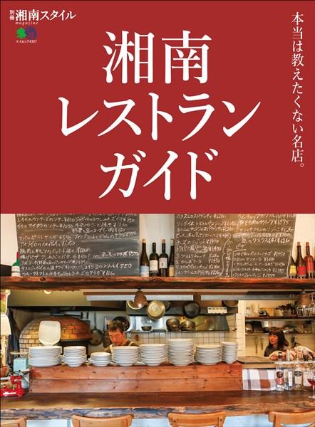 別冊湘南スタイル 湘南レストランガイド