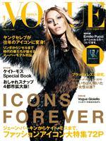 VOGUE JAPAN January 2011 No.137