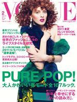 VOGUE JAPAN February 2011 No.138