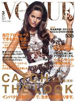 VOGUE JAPAN March 2011 No.139