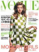 VOGUE JAPAN 3月号
