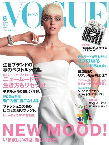 VOGUE JAPAN 8月号