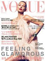 VOGUE JAPAN May 2011 No.141