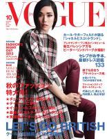 VOGUE JAPAN 10月号