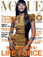 VOGUE JAPAN June 2011 No.142