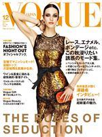 VOGUE JAPAN December 2011 No.148